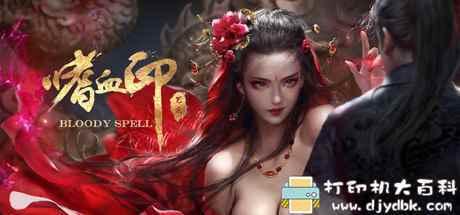 PC游戏分享:[嗜血印 Bloody Spell 官方中文版 Build 20200116 最新版图片 No.1