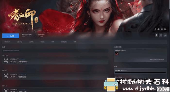 PC游戏分享:[嗜血印 Bloody Spell 官方中文版 Build 20200116 最新版图片 No.3