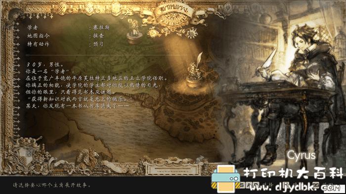 PC游戏分享:八方旅人/歧路旅人PC版+修改器 2020年1月27号更新图片 No.1