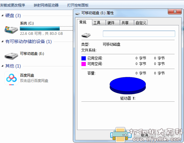 [Windows]U盘复活工具图片 No.1
