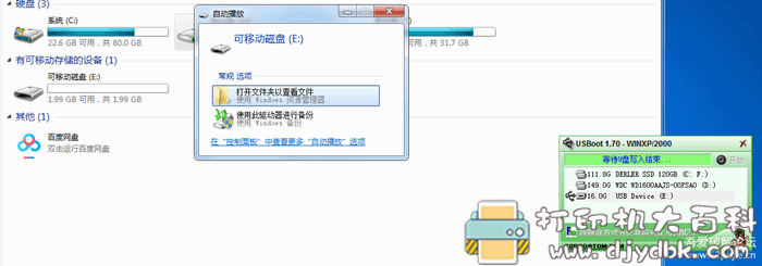 [Windows]U盘复活工具图片 No.2