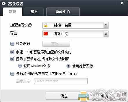 PC端文件夹加密器图片 No.2