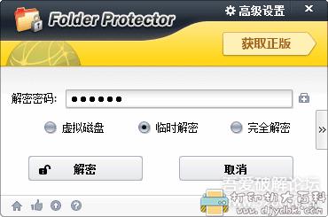 PC端文件夹加密器图片 No.3