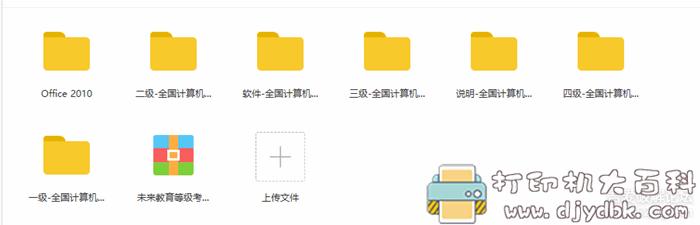 [Windows]未来教育考试系统图片 No.4