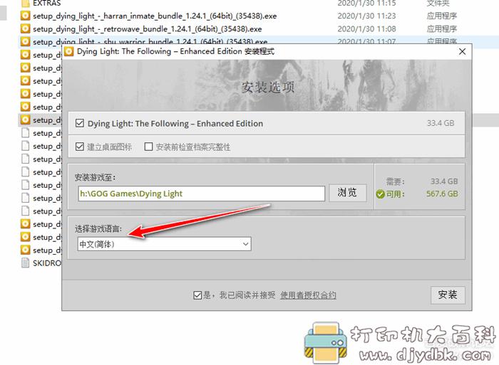 PC游戏分享【23.01.20】消逝的光芒:加强版V1.24.1 [所有DLC +奖励内容] [MULTi16-PL] [GOG]图片 No.8