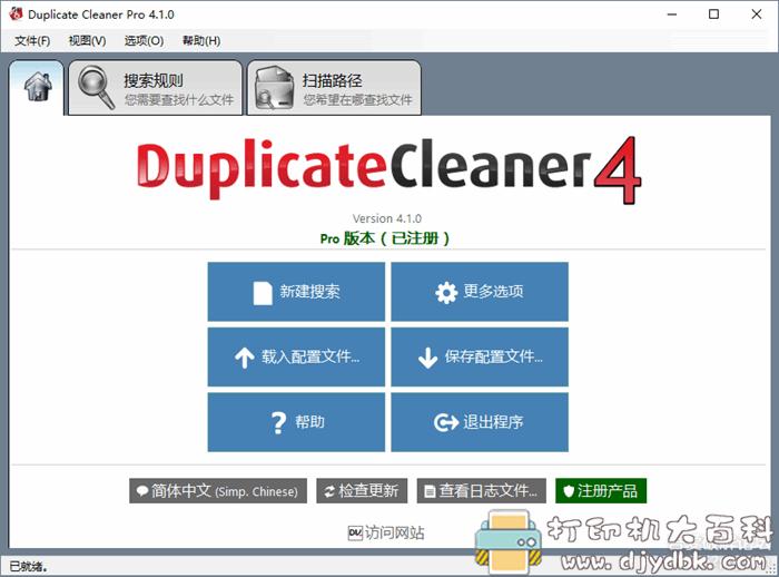 [Windows]重复文件清理工具 Duplicate Cleaner Pro v4.1.4图片 No.2