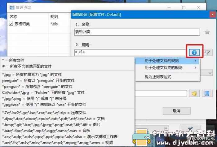 [Windows]电脑桌面整理工具,回归整洁图片 No.10