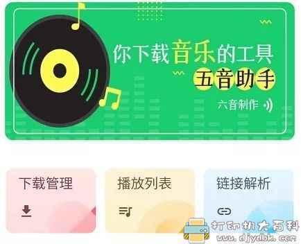 付费音乐、无损音质免费下载,安卓五音音乐图片 No.5