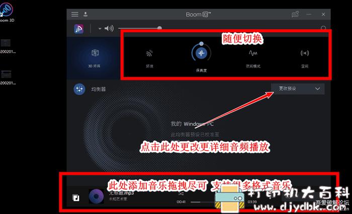 [Windows]最新PC系统3D音效增效工具Boom.3D.1.1.1.Multilingual.x64.WIN图片 No.3