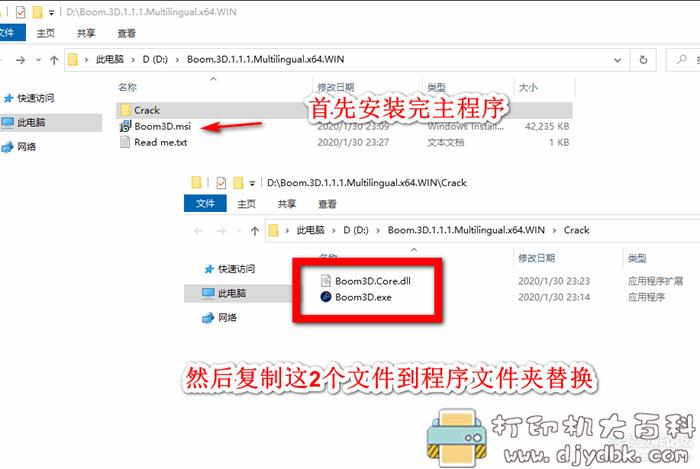 [Windows]最新PC系统3D音效增效工具Boom.3D.1.1.1.Multilingual.x64.WIN图片 No.4
