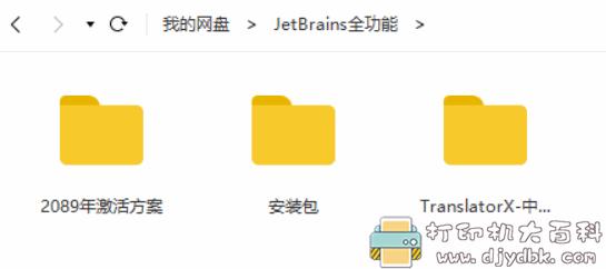 [Windows]JetBrains永久激活码和中文翻译包图片