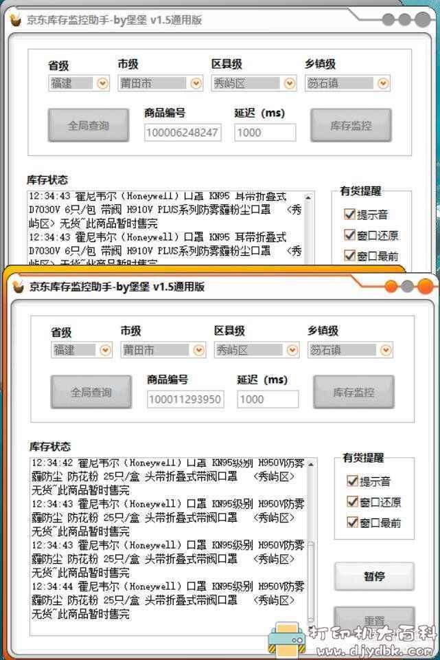 [Windows]京东库存实时监控 可多开图片