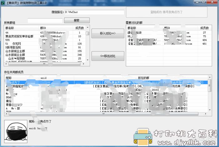 [Windows]【箫启灵】微信跨群检测工具1.0图片