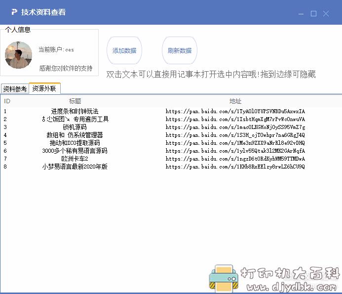 [Windows]资源共享器(大更新1.0)图片 No.4