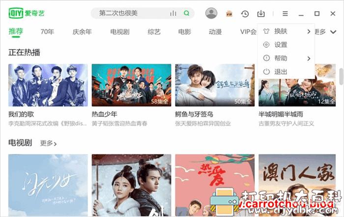 PC爱奇艺视频 v7.2.103.1388 去广告安装版图片