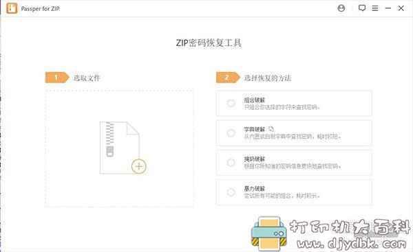 压缩包密码移除工具Passper for ZIP v3.2.0.3中文绿色激活版图片 No.4