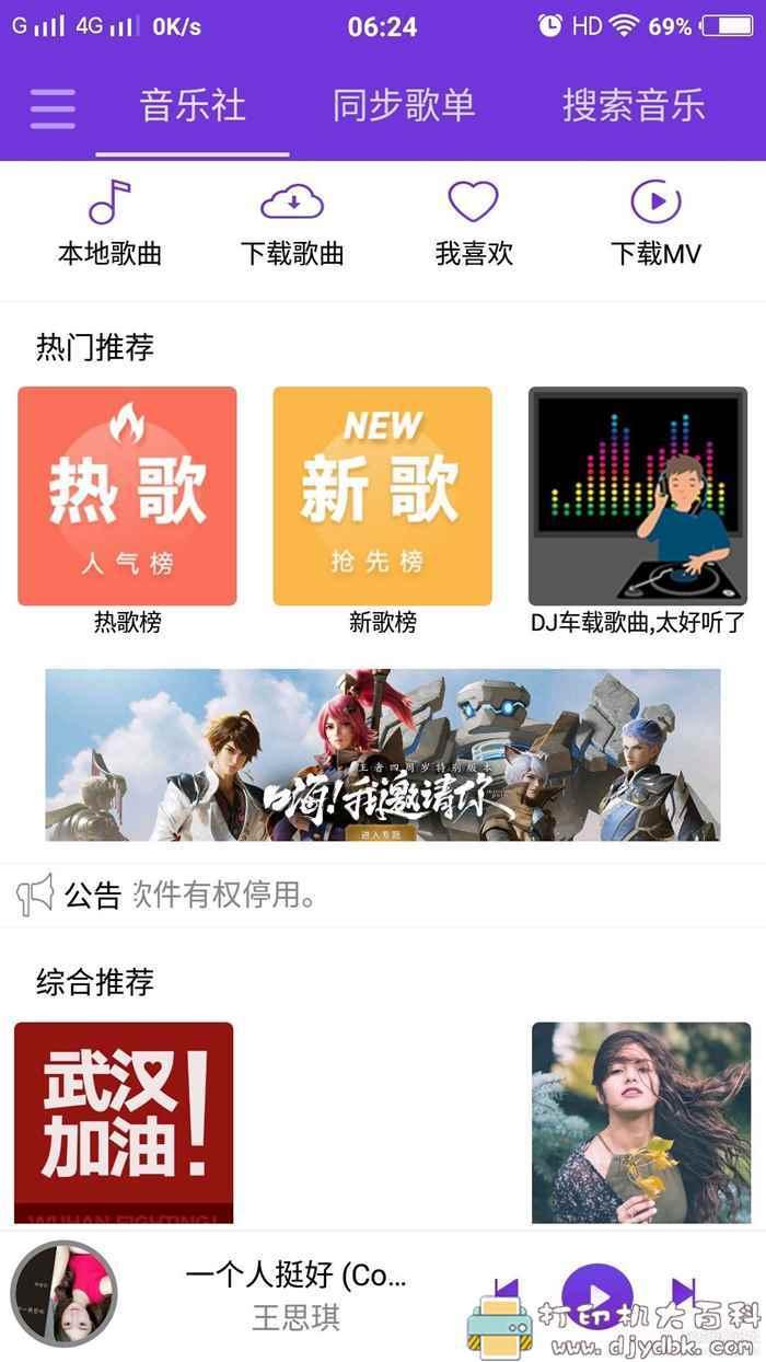 安卓魔音II 可下载蓝光MV的听歌APP(破解版)图片