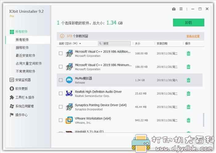 (软件卸载利器)IObit Uninstaller Pro v9.2.0.20 解锁专业版绿色便携免安装版图片