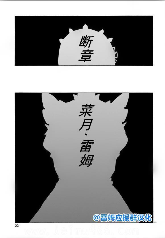 【漫画】蕾姆if短篇漫画汉化 - [leimu486.com] No.3