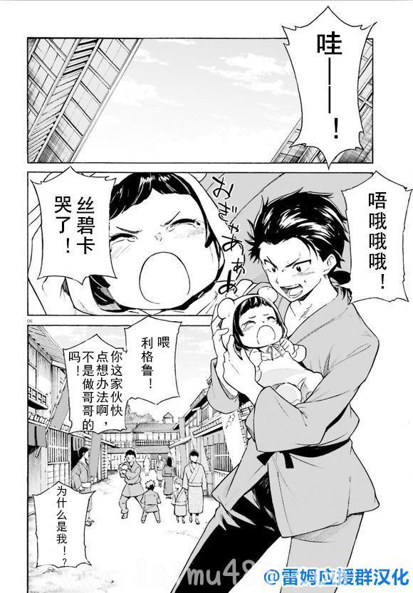 【漫画】蕾姆if短篇漫画汉化 - [leimu486.com] No.4