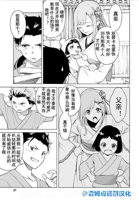 【漫画】蕾姆if短篇漫画汉化 - [leimu486.com] No.7