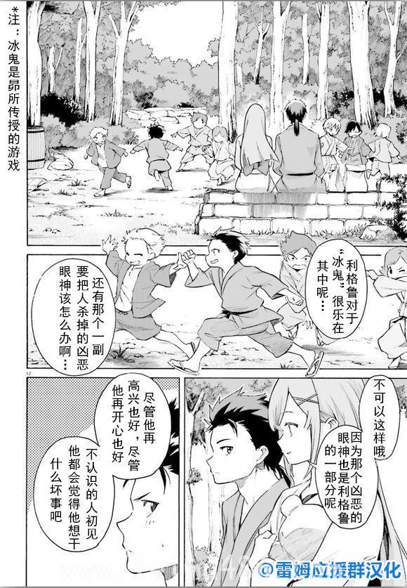 【漫画】蕾姆if短篇漫画汉化 - [leimu486.com] No.10