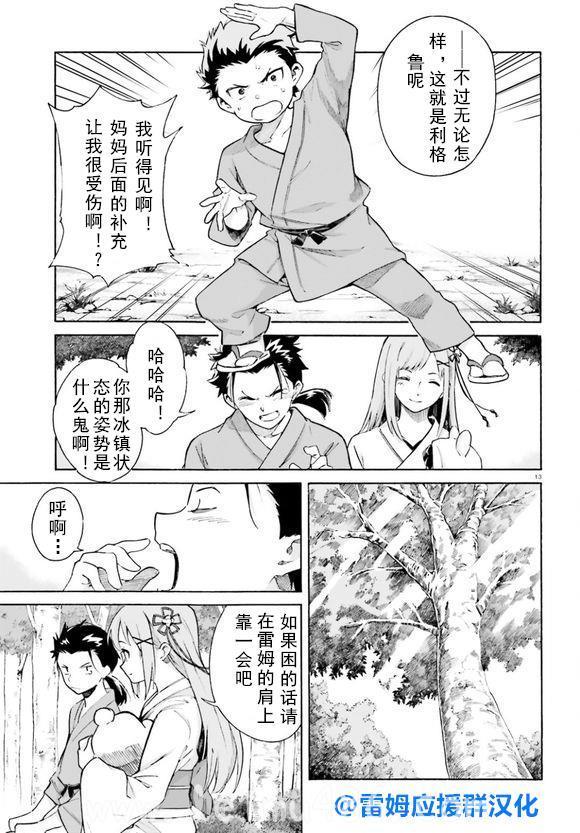 【漫画】蕾姆if短篇漫画汉化 - [leimu486.com] No.11