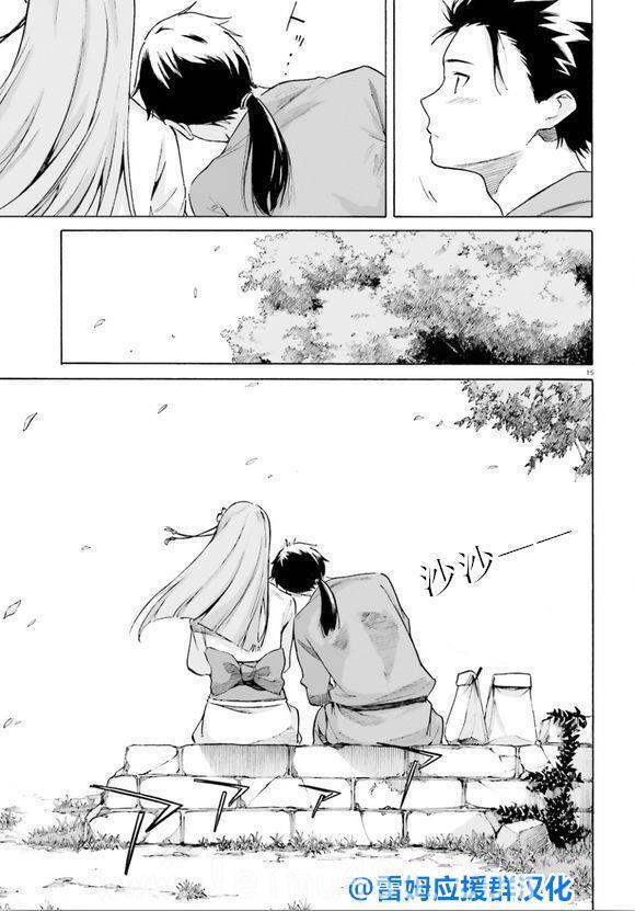 【漫画】蕾姆if短篇漫画汉化 - [leimu486.com] No.13