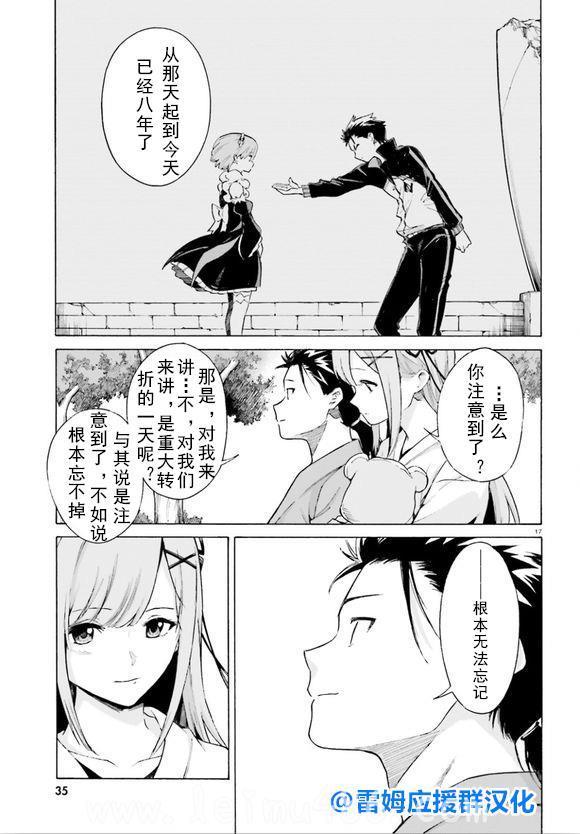 【漫画】蕾姆if短篇漫画汉化 - [leimu486.com] No.15