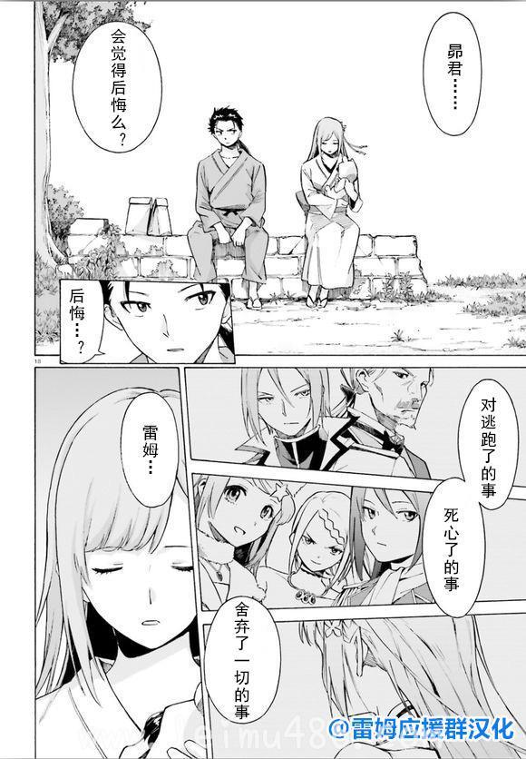 【漫画】蕾姆if短篇漫画汉化 - [leimu486.com] No.16