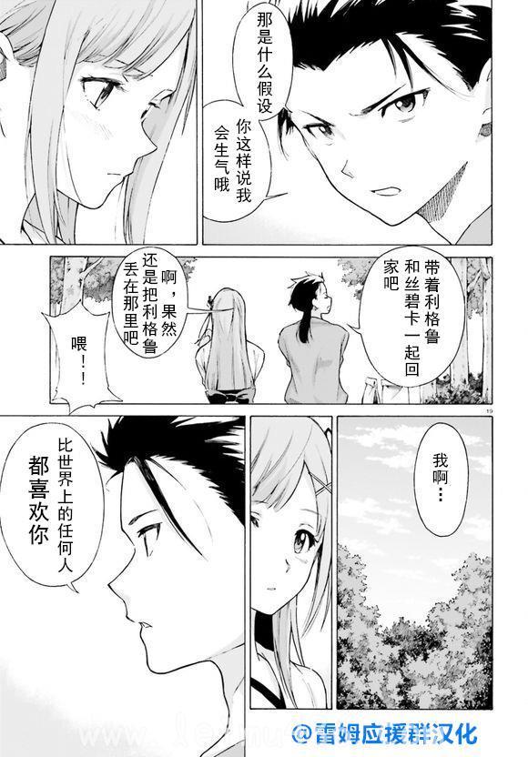 【漫画】蕾姆if短篇漫画汉化 - [leimu486.com] No.17