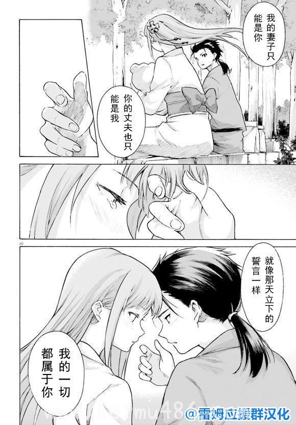 【漫画】蕾姆if短篇漫画汉化 - [leimu486.com] No.18