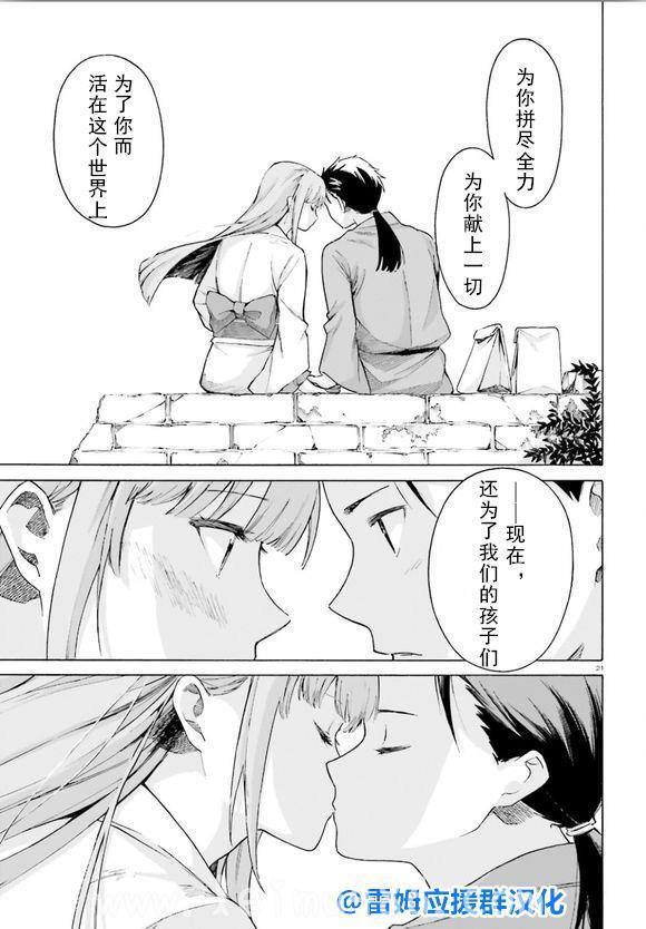【漫画】蕾姆if短篇漫画汉化 - [leimu486.com] No.19
