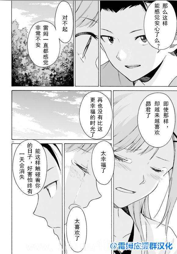 【漫画】蕾姆if短篇漫画汉化 - [leimu486.com] No.20