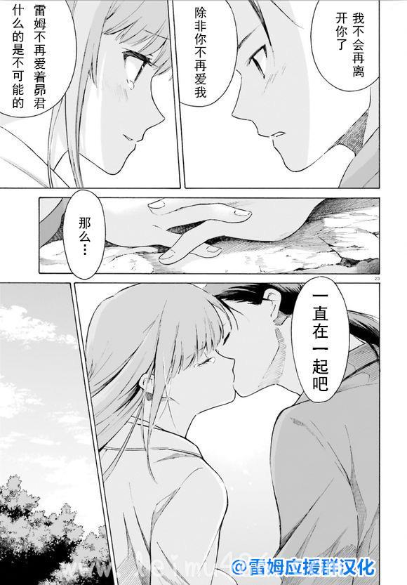 【漫画】蕾姆if短篇漫画汉化 - [leimu486.com] No.21