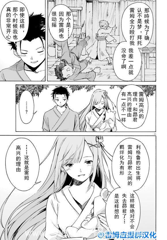【漫画】蕾姆if短篇漫画汉化 - [leimu486.com] No.23