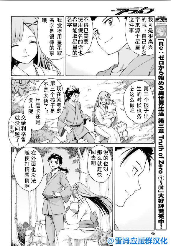 【漫画】蕾姆if短篇漫画汉化 - [leimu486.com] No.26