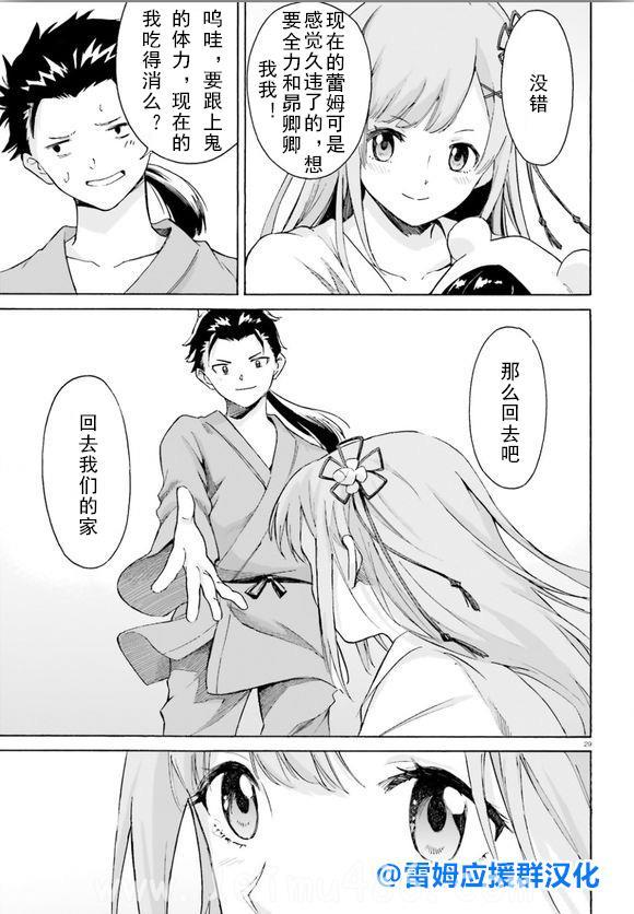 【漫画】蕾姆if短篇漫画汉化 - [leimu486.com] No.27