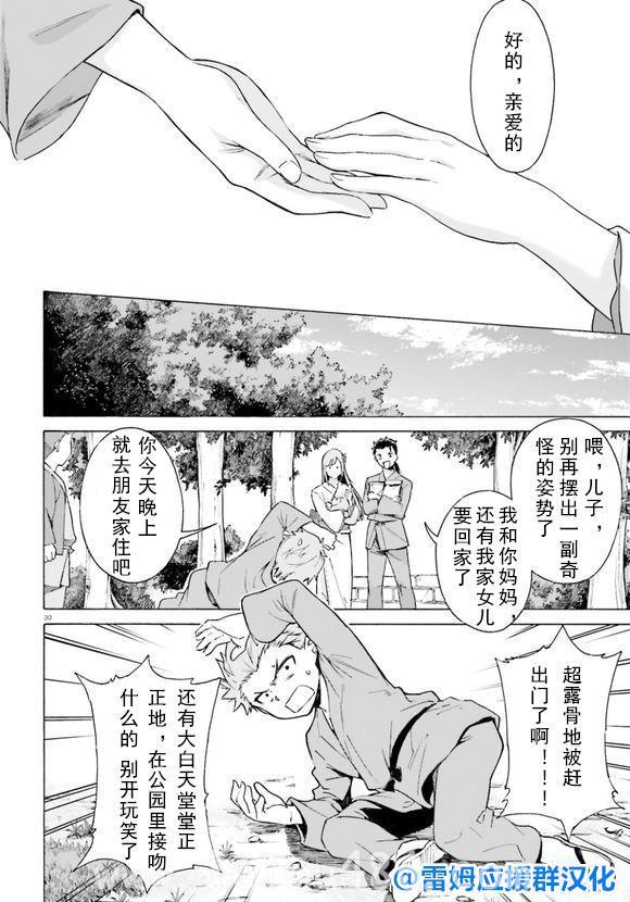 【漫画】蕾姆if短篇漫画汉化 - [leimu486.com] No.28