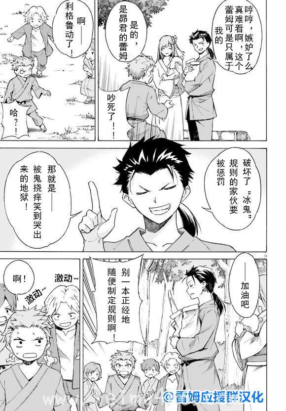 【漫画】蕾姆if短篇漫画汉化 - [leimu486.com] No.29