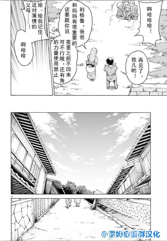 【漫画】蕾姆if短篇漫画汉化 - [leimu486.com] No.30