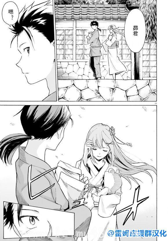 【漫画】蕾姆if短篇漫画汉化 - [leimu486.com] No.31