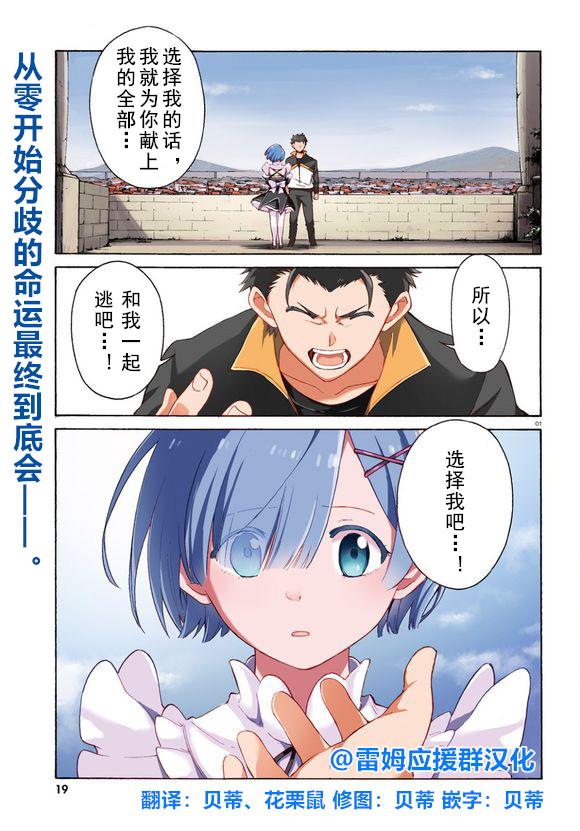【漫画】蕾姆if短篇漫画汉化 - [leimu486.com] No.2