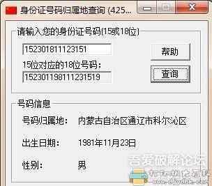 [Windows]发一个身份证查询系统。图片