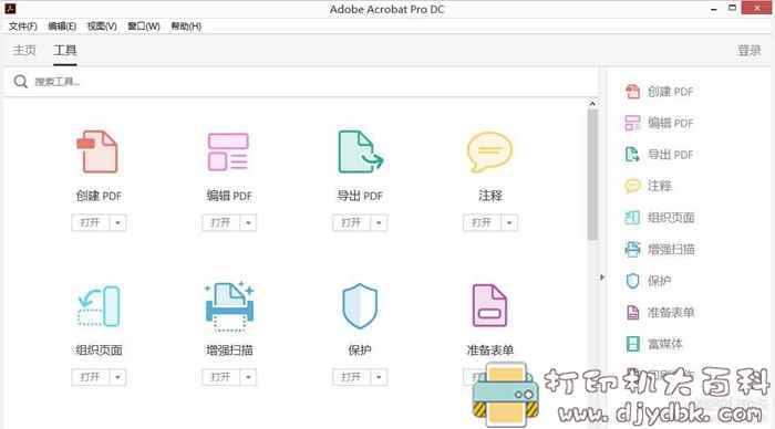 [Windows]专业 PDF 编辑工具 Adobe Acrobat图片 No.2