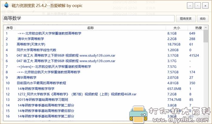 [Windows]磁力资源搜索25.4.2 by oopic图片