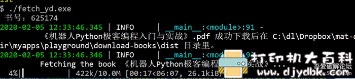 [Windows]Win10命令行工具:悦读 yd.51zhy.cn 下载pdf书图片 No.1