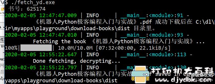 [Windows]Win10命令行工具:悦读 yd.51zhy.cn 下载pdf书图片 No.2