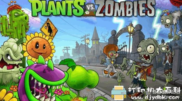 游戏:植物大战僵尸 各个版本合集【含PC端+手机端】 配图 No.2