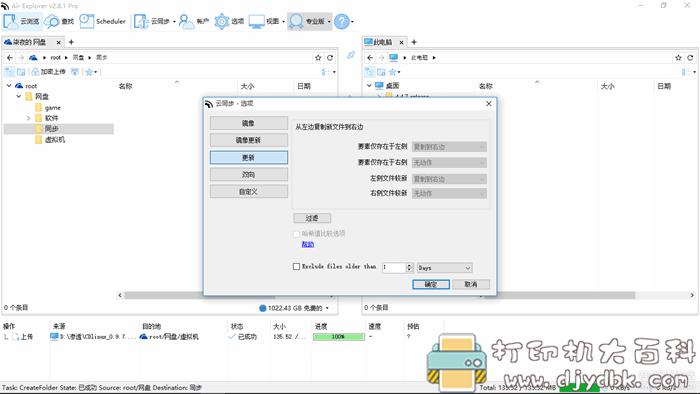 [Windows]Air Explorer Pro——网盘管理工具,支持百度网盘图片 No.4
